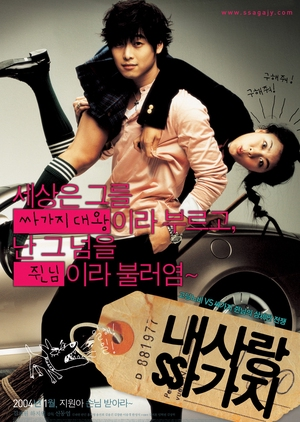 100 Days with Mr. Arrogant 2004 (South Korea)