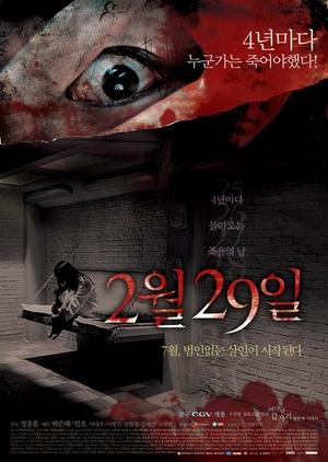 29 February: 4 Horror Tales 2006 (South Korea)