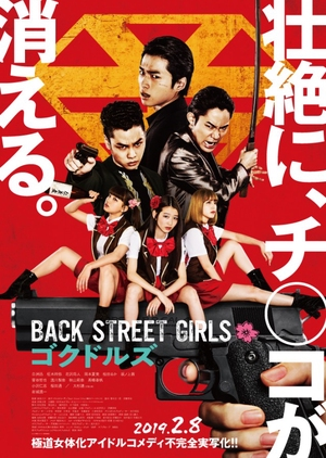 Back Street Girls: Gokudoruzu 2019 (Japan)