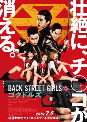 Back Street Girls: Gokudoruzu 2019 (Japan)