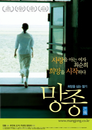 Grain in Ear 2006 (South Korea)