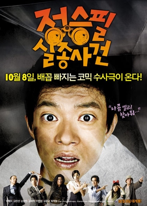 Jeong Seung Pil Mystery 2009 (South Korea)