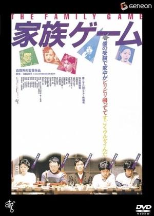 Kazoku Game 1983 (Japan)