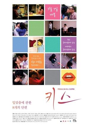 Kisses 2013 (South Korea)