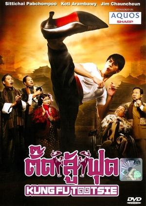 Kung Fu Tootsie 2007 (Thailand)