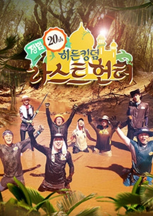 Law of the Jungle: Hidden Kingdom Special 2015 (South Korea)