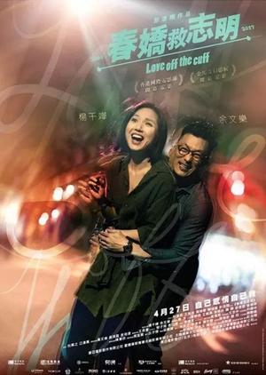 Love Off the Cuff 2017 (Hong Kong)