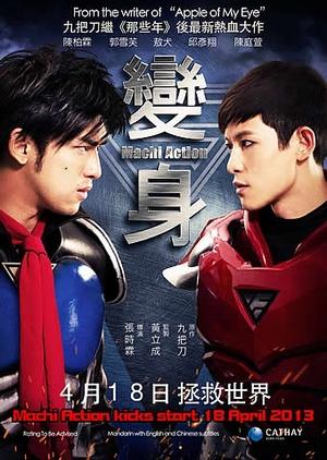 Machi Action 2013 (Taiwan)
