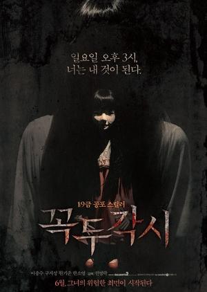 Marionette 2013 (South Korea)