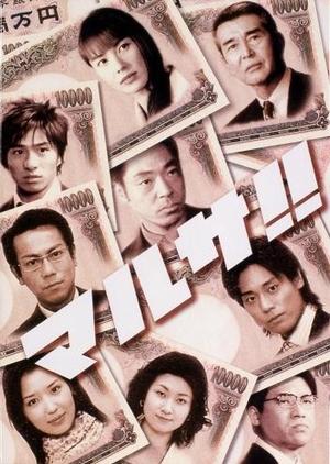 Marusa!! 2003 (Japan)