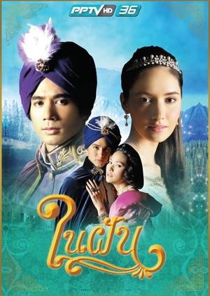 Nae Fan 2006 (Thailand)