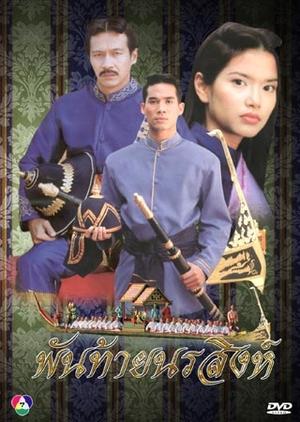 Pan Thai Nora Sing 2000 (Thailand)