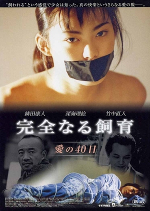 Perfect Education 2: 40 Days of Love 2001 (Japan)