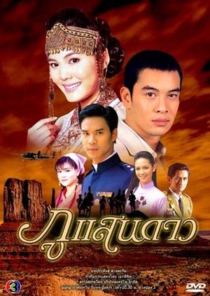 Phoo Saen Dao 2004 (Thailand)