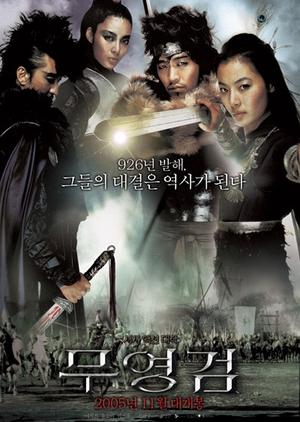 Shadowless Sword 2005 (South Korea)
