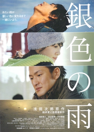 Silver Rain 2009 (Japan)