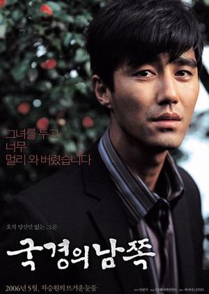 South Of The Border 2006 (South Korea)