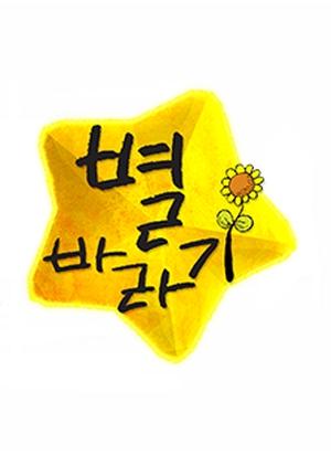 Star Gazing: Pilot 2014 (South Korea)