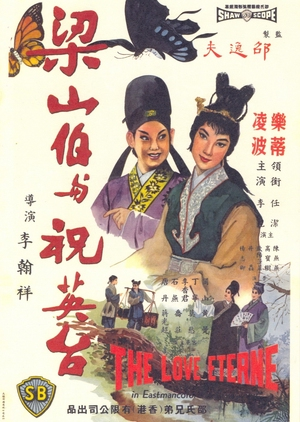 The Love Eterne 1963 (Hong Kong)