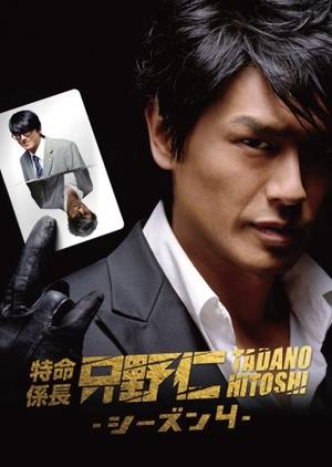 Tokumei Kakarichou Tadano Hitoshi Season 4 SP 2009 (Japan)