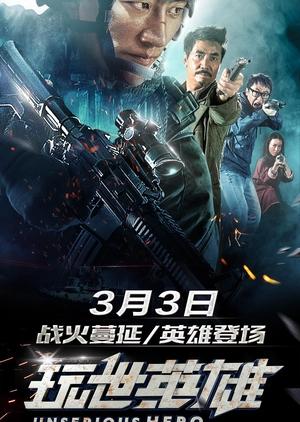 Unserious Hero 2018 (China)