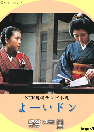 Youi don 1982 (Japan)