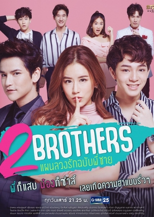 2 Brothers 2019 (Thailand)