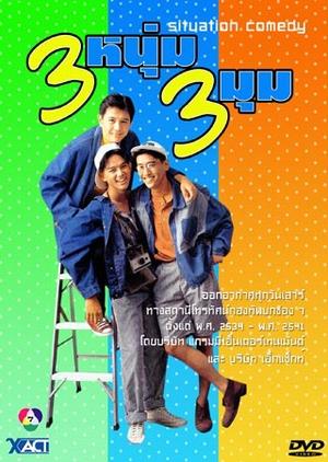 3 Num 3 Mum 1991 (Thailand)
