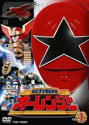Chouriki Sentai Ohranger 1995 (Japan)