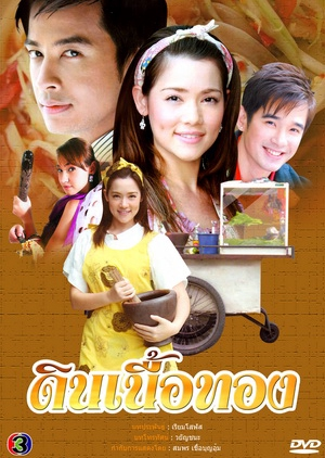 Din Neua Tong 2008 (Thailand)