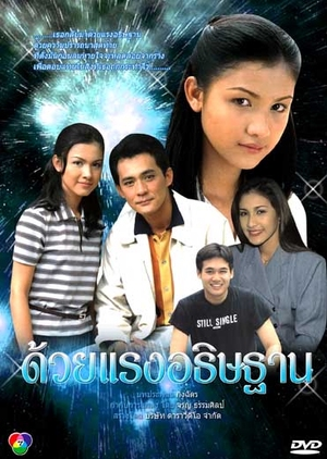 Duay Rang Athitarn 1996 (Thailand)