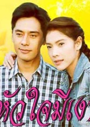 Hua Jai Mee Ngao 1999 (Thailand)