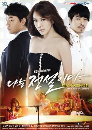 I Am Legend 2010 (South Korea)