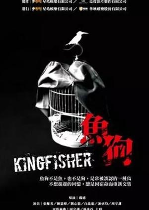 Kingfisher 2010 (Taiwan)