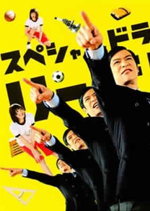 Legal High SP 2013 (Japan)