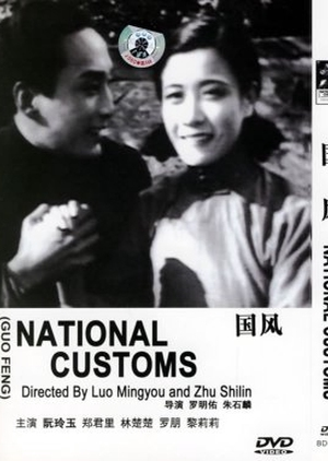 National Customs 1935 (China)