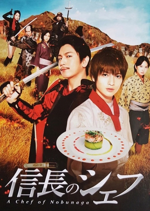 Nobunaga No Chef 2013 (Japan)