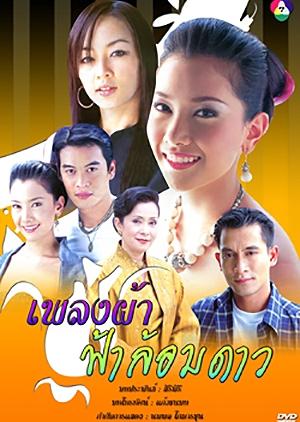 Pleng Pa Fa Leng Dao 2004 (Thailand)