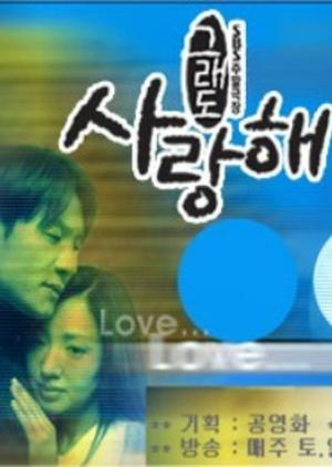 Still Love 2001 (South Korea)