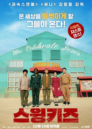 Swing Kids 2018 (South Korea)