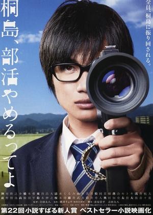 The Kirishima Thing 2012 (Japan)