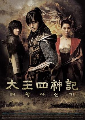 The Legend 2007 (South Korea)