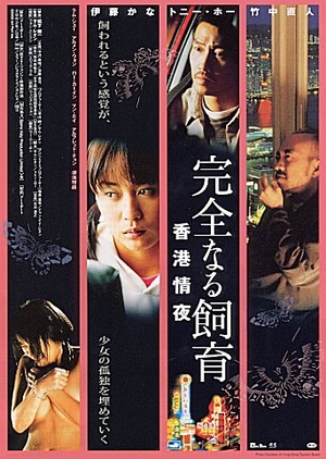 The Perfect Education 3 2002 (Japan)