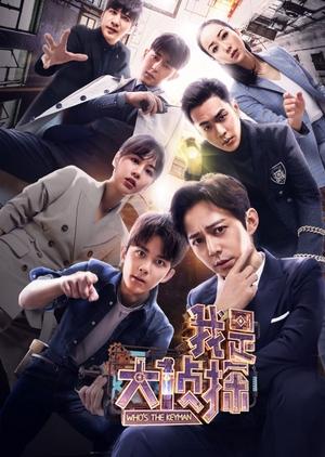 Who's the Keyman 2018 (China)