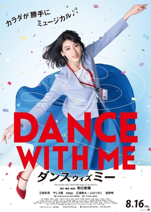 Dance with Me 2019 (Japan)
