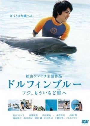 Dolphin Blue: Fuji, Mou Ichido Sora E 2007 (Japan)