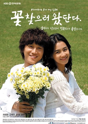 Flowers for My Life 2007 (South Korea)