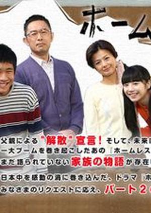 Homeless Chugakusei 2 2009 (Japan)