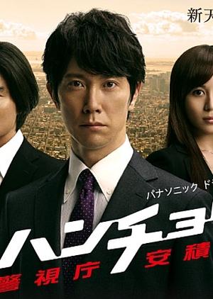 Honcho Azumi Season 6 2013 (Japan)