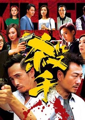 Killer 2019 (Hong Kong)